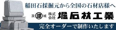 稲田石を採掘元から全国へ、オーダー制作でお届けします/株式会社堀石材工業